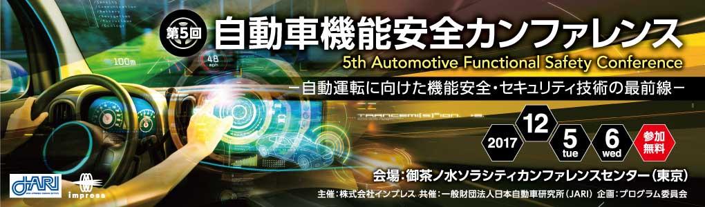 第5回 自動車機能安全カンファレンス