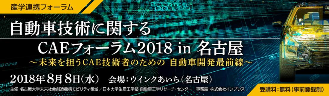 自動車技術に関するCAEフォーラム2018 in 名古屋