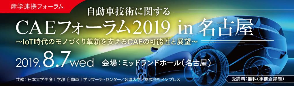 自動車技術に関するCAEフォーラム2019 in 名古屋